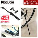 NOGUCHI ワンタッチ簡易スタンド 折りたたみ式 自転車 スタンド