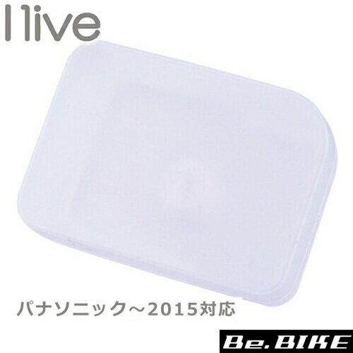 I live 電動車スイッチカバー(パナソニック2015対応) 自転車 アクセサリー