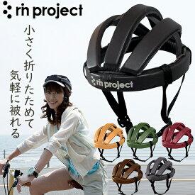 リンプロジェクト カスクレザー 4002 自転車 ヘルメット カスク 折り畳み可能 rin project