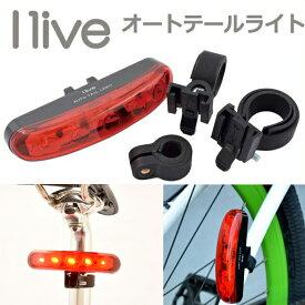 I live オートテールライト 自転車 リアライト