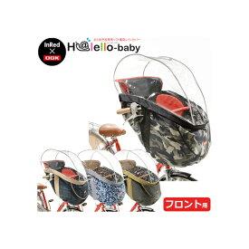 OGK ハレーロ・キッズ RCH-003 まえ幼児座席用レインカバー (InRed仕様) 自転車 子供のせ用 レインカバー チャイルドシートカバー