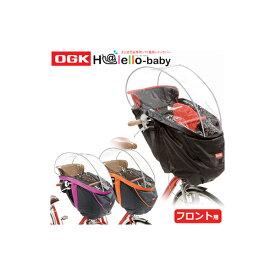 OGK ハレーロ・キッズ RCH-003 まえ幼児座席用レインカバー 自転車 子供のせ用 レインカバー チャイルドシートカバー