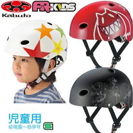 OGK FR-KIDS (FR-キッズ) ヘルメット サイズ:50-54cm 幼稚園・年中〜小学生・低学年くらい 子供用(キッズ) 自転車ヘルメット 児童用ヘルメット bebike