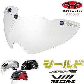 OGK KABUTO(オージーケー) ARS-3 シールド ミラー クリア調光 (エアロ-R1用) 自転車 ヘルメットパーツ