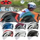 OGKKABUTO(オージーケー・カブト)自転車ヘルメット