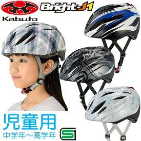 OGK KABUTO ブライト-JI(BRIGHT-J1) ヘルメット(55-57cm) 子供用(キッズ) ヘルメット自転車ヘルメット 児童用ヘルメット