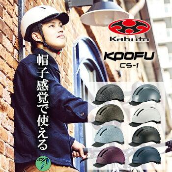 OGKKABUTO(オージーケーカブト)KOOFU(コーフー)CS-1ヘルメット自転車ロードbebike