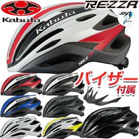 OGK KABUTO REZZA レッツァ 自転車 ヘルメット ロードバイク JCF公認 bebike ogk rezza
