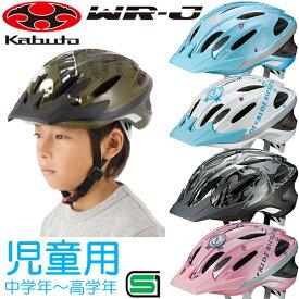 OGK KABUTO WR-J ヘルメット (56-58cm) 児童用:小学生・中学年〜高学年くらい 自転車 子供 ヘルメット