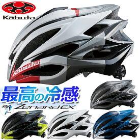 OGK カブト ゼナード・EX 自転車 ヘルメット 冷感 JCF(公財)日本自転車競技連盟公認