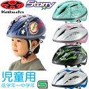 送料無料 OGK KABUTO Starry(スターリー) サイズ:54-56cm 低学年〜中学年くらい 子供用(キッズ) ヘルメット 自転車…