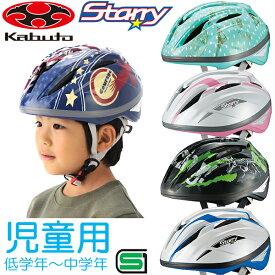 送料無料 OGK KABUTO Starry(スターリー) サイズ:54-56cm 低学年〜中学年くらい 子供用(キッズ) ヘルメット 自転車ヘルメット 児童用ヘルメット bebike
