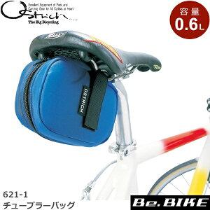 オーストリッチ 621-1 チューブラーバッグ ロイヤルブルー 自転車 サドルバッグ/車体装着バッグ