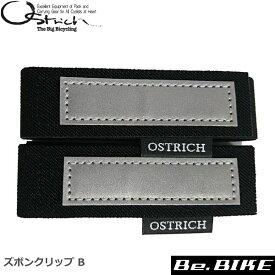 オーストリッチ ズボンクリップ B ブラック 自転車 パンツプロテクター