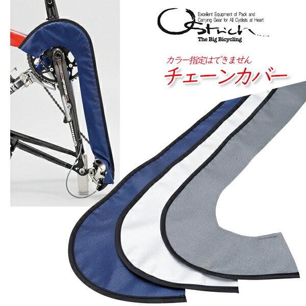 オーストリッチ チェーンカバー(カラー不定) (4562163942253) 自転車 輪行 bebike