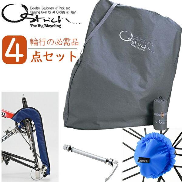 オーストリッチ ロード320 輪行4点セット ロードバイク用 おすすめセット 【80】