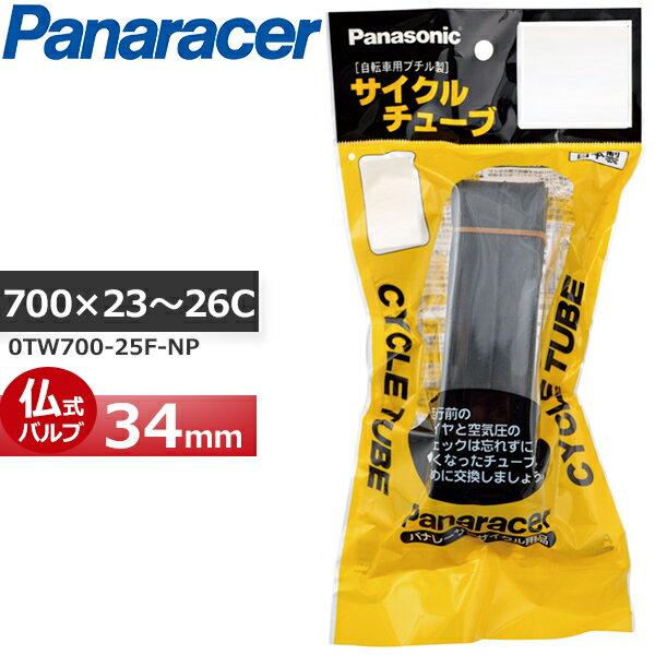 panaracer(パナレーサー) Cycle Tube 0TW700-25F-NP [W/O 700×23〜26C 仏式34mm] サイクルチューブ 自転車 チューブ