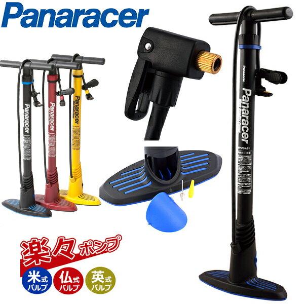 パナレーサー 楽々ポンプ(樹脂製) フロアポンプ 英式・仏式・米式 対応 ボール対応 浮き輪対応 自転車 空気入れ BFP-PSAB1