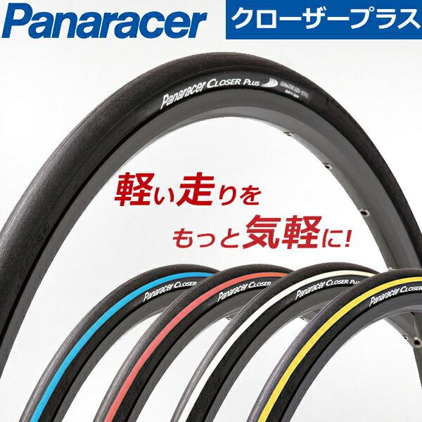 Panaracer(パナレーサー) CLOSER PLUS (クローザープラス) 軽量 自転車 ロードバイク タイヤ クリンチャータイヤ 700C