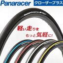 自転車 タイヤ パナレーサークローザープラス 軽量 ロードバイク タイヤ クリンチャータイヤ 700C 650C 26インチ CLOS…