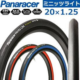 パナレーサー タイヤ minits lite PT(ミニッツライト PT) 20x1.25(エトルト406)HE(32-406) 小径車 自転車