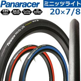 panaracer minits lite PT パナレーサー ミニッツライト PT 20X7/8(23-451) タイヤ ビード径:451(エトルト:23-451) 20インチ タイヤ 自転車