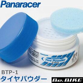 パナレーサー タイヤパウダー BTP-1 タイヤの内側に塗布することにより、チューブの出し入れを容易にします panaracer (4931253202391) 自転車 ロードバイク MTB クロスバイク
