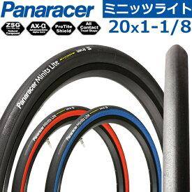 panaracer minits lite PT パナレーサー ミニッツライト PT 20x1-1/8 タイヤ ビード径:451(エトルト:28-451) 自転車 ロード マウンテン