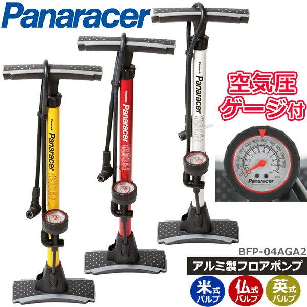 Panaracer(パナレーサー) アルミ製フロアポンプ ゲージ付(米式 仏式 英式 バルブ対応) 自転車 空気入れ スポーツ用 BFP-04AGA2 ロードバイク 空気入れbebike