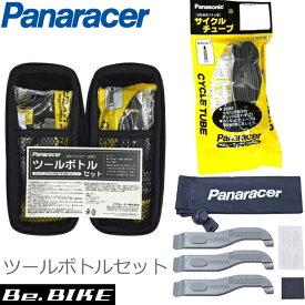 パナレーサー ツールボトルセット (PTL-KIT/0TW700-25LF-NP) panaracer 自転車用 (タイヤ・チューブ交換)(4931253202933) 自転車 パンク 修理 チューブ タイヤ交換 bebike