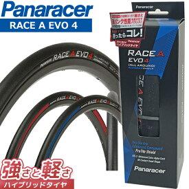 パナレーサー タイヤ RACE type A EVO4 (レース タイプ A ) 700C 23C 25C 28C 自転車 タイヤ ロードバイク