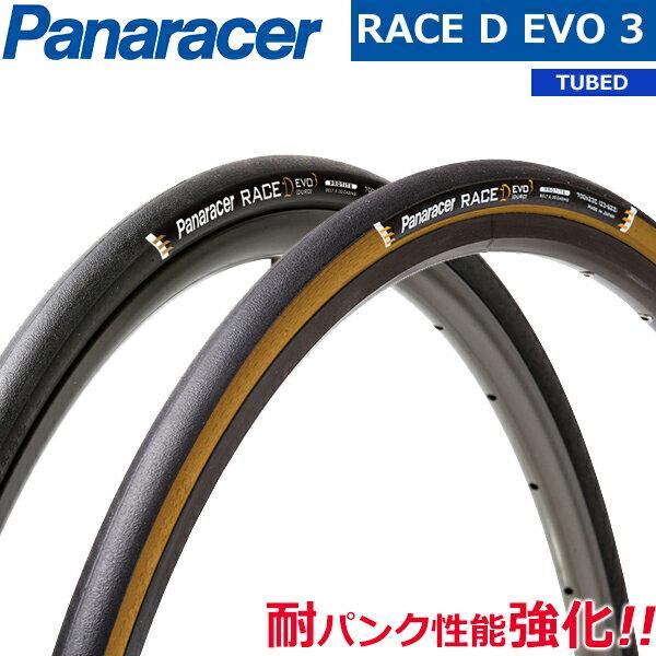 Panaracer(パナレーサー) RACE type D Evo3 (レース タイプD エボ3) 自転車 タイヤ 700C 23C 25C 28C [単品/1本] 耐パンク性能強化タイヤ bebike