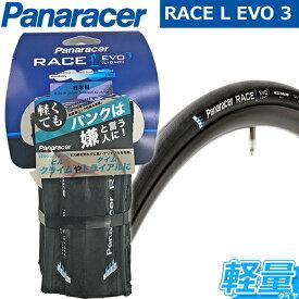 パナレーサー レース タイプL RACE type L EVO3 700C 20C 23C 25C 28C 自転車 タイヤ 軽量