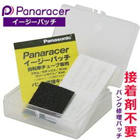 パナレーサー イージーパッチキット 自転車 パンク修理 (RK-EASY) (4931253200199) 自転車 ピストバイク ロード bebike