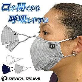 パールイズミ MSK-03ベンチレーションマスク 自転車 スポーツマスク 呼吸がしやすい 2020年モデル
