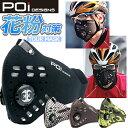 POi TOUR MASK ツアー マスク 花粉対策 PM2.5対策 自転車 スポーツマスク