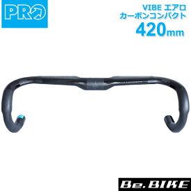 シマノ PRO(プロ) VIBE エアロ カーボンコンパクト 420mm/31.8mm カーボンT800 245g〜 (R20RHA0382X) 自転車 shimano ハンドル ドロップハンドル