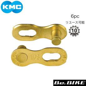 KMC ミッシングリンク CL559R 6セット TI-GD 自転車 チェーン