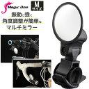 Magic One(マジックワン) マルチミラー [Mサイズ/ブラック] 自転車 補助ミラー