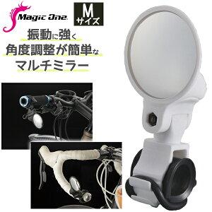 Magic One(マジックワン) マルチミラー [Mサイズ/ホワイト] 自転車 補助ミラー