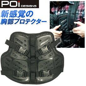 POi BAG ON CHEST ブラック プロテクター
