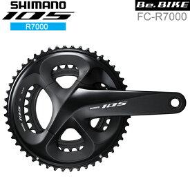 シマノ 105 FC-R7000 ブラック 11S 自転車 クランクセット R7000シリーズ