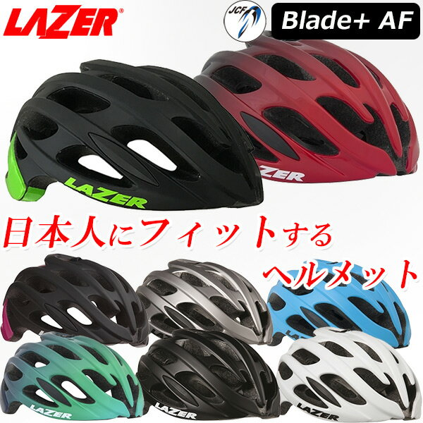 LAZER (レイザー) Blade AF [ブレイド/アジアンフィット] 自転車 ロード用 ヘルメット