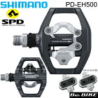 シマノ PD-EH500 SPDペダル EPDEH500 片面フラット shimano ペダル ビンディングペダル ロードバイク マウンテンバイク PD-A530の後継品