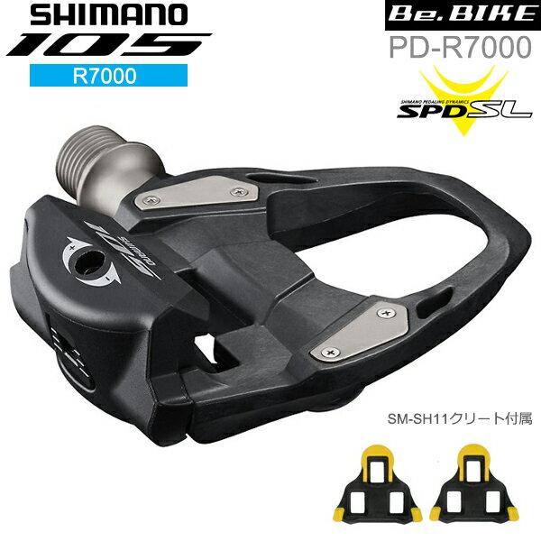 PD-R7000 シマノ 105 (EPDR7000) R7000シリーズ 自転車 ペダル SPD-SL ロードバイク ビンディングペダル