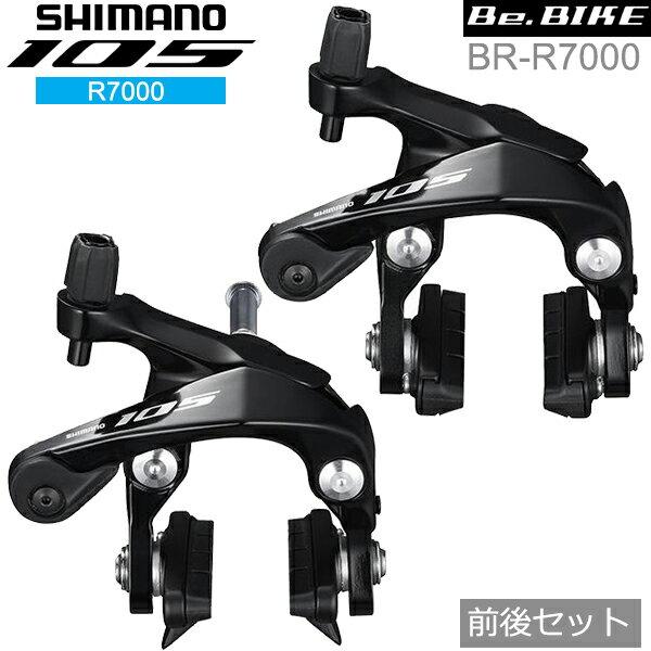 BR-R7000 前後セット ブラック キャリパーブレーキ シマノ 105 IBRR7000A82L 自転車 ブレーキ R7000シリーズ