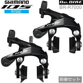 シマノ 105 BR-R7000 ブラック 前後セット ブレーキ キャリパーブレーキ R7000シリーズ shimano