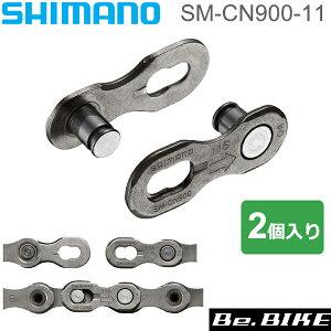 シマノ(shimano) SM-CN900-11 クイックリンク 11S [2個入] (ISMCN90011A)HG-X 11スピードチェーン用クイックリンク bebike