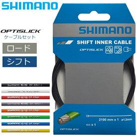送料無料 シマノ シフトケーブル OT-SP41 ROAD オプティスリックシフトケーブルセット 自転車 シフトケーブル ロード用 SHIMANO