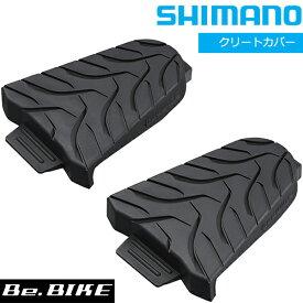 シマノ SM-SH45 SPD-SL クリートカバー ESMSH45 SM-SH10/SM-SH11/SM-SH12対応 SHIMANO 自転車 簡単な着脱